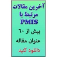 جدیدترین مجموعه مقاله های ساپ (PMIS) سیستمهای اطلاعات مدیریت پروژه