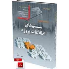 نسخه الکترونیکی کتاب راهنمای کاربردی سیستمهای اطلاعات پروژه